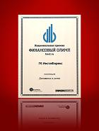 Development and Success Award pada Financial Olympus 2016-2017